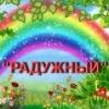 """Детский Оздоровительный Лагерь """" Радужный"""""""