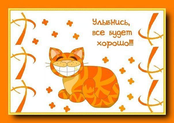 Улыбнись :)