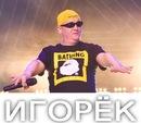 Личный фотоальбом Игорёка Сорокина