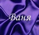 Фотоальбом Ивана Руссу