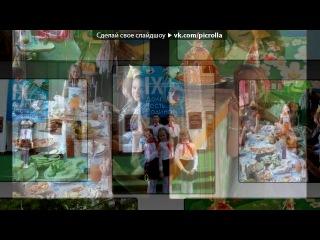 «Мои коллажи» под музыку ГАМОРА - Ромашки (2012). Picrolla