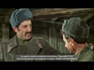 """Отрывок из к\ф """"Аты-баты, шли солдаты"""""""