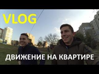 VLOG ● ДВИЖЕНИЕ НА КВАРТИРЕ , НЕРВНЫЙ МАКС. / Дима Смольняков