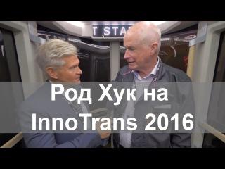 🎥 Интервью Рода Хука для SkyWay на InnoTrans 2016