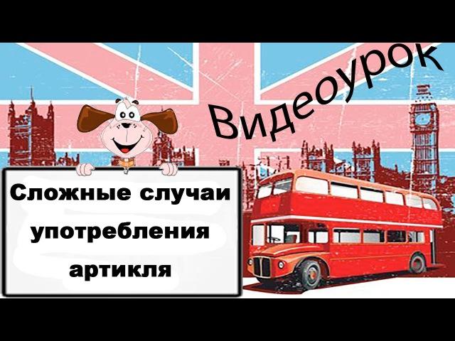 Видеоурок по английскому языку Сложные случаи употребления артикля