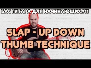 Бас гитара для начинающих #11 / Слэп - техника ап-даун / Slap - Up-Down Thumb Technique