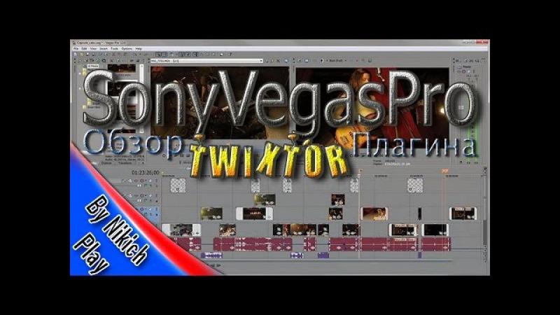 SonyVegasPro 12 Обзор плагина Twixtor
