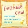 ПОСТЕЛЬНОЕ БЕЛЬЕ ☾ ✩ Теплые сны ✩ ☽