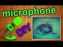 Как сделать Петличный Стерео Микрофон своими руками / How to make a lavalier stereo microphone