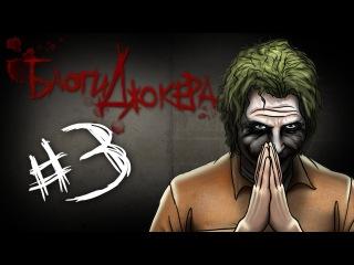 Блоги Джокера - Встречайте Стива (3)