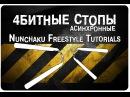 4битные асинхронные стопы. Обучение нунчаку. NUNCHAKU FREESTYLE. Tutorial.