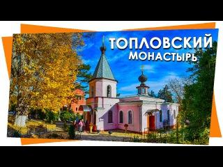 Невероятный Крым: Топловский монастырь