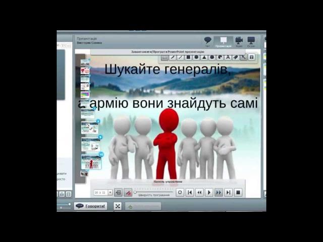 Вебінар Он лайн карьєра в компаніїДжерелія