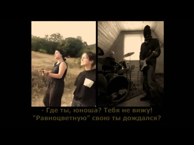 Трио Мандили Апарека heavy version русский перевод The trio Mandili Apareka lyrics