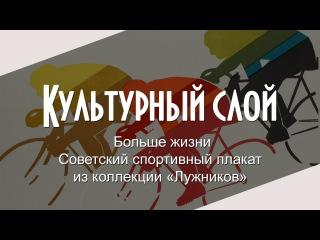 """Культурный слой.""""Советский спортивный плакат"""""""