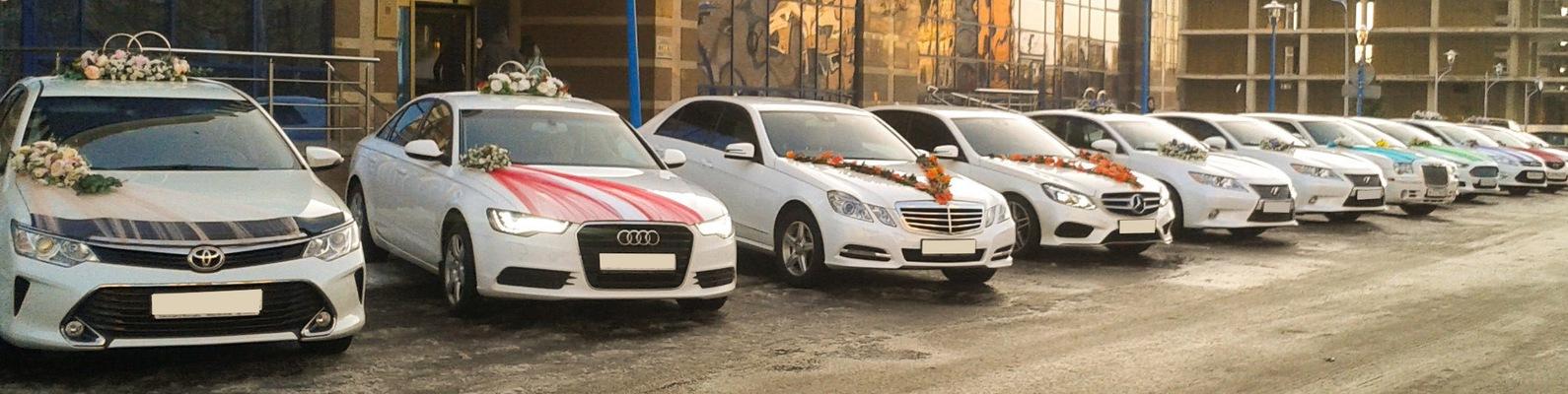 ярославль машины в аренду на свадьбу