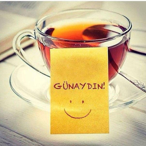 Открытка мужчине на турецком доброе утро