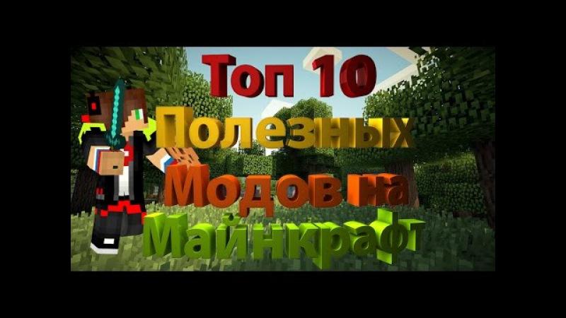 Топ 10 Полезных Модов в Майнкрафт