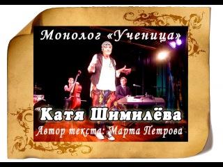 "Монолог ""Ученица"" Катя Шимилёва (.)"