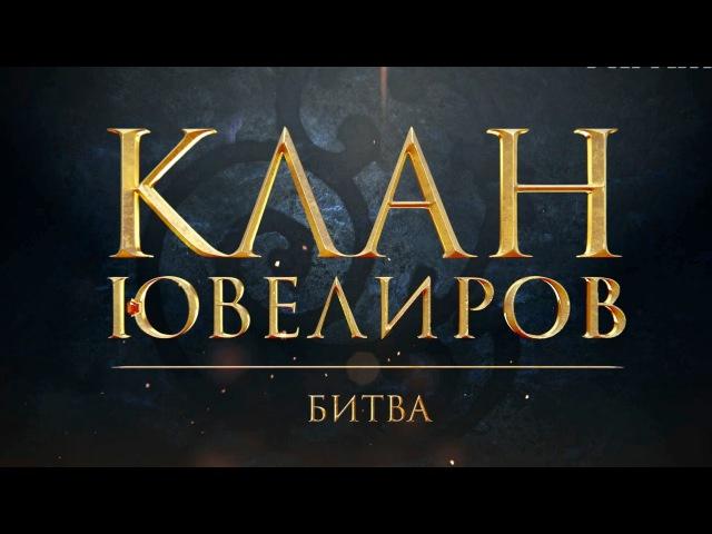 Клан Ювелиров Битва 68 серия
