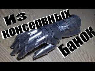 ДОСПЕХИ своими руками | make your own armor | DIY