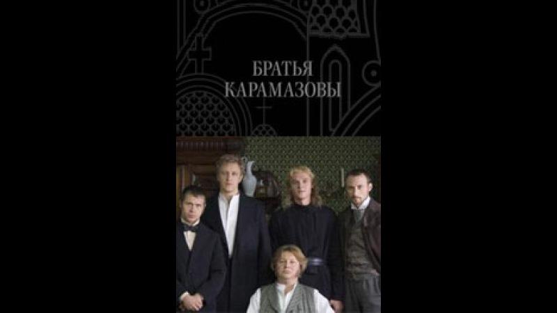 Братья Карамазовы 2009 Серия 4 смотреть онлайн в хорошем качестве