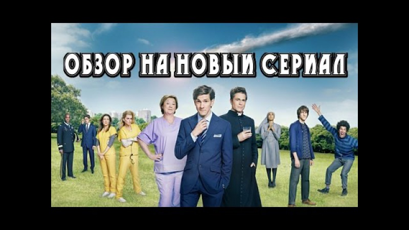 Обзор новинки Ты я и конец света by serial killer