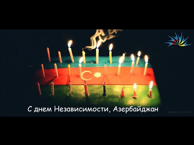 поздравления с юбилеем у азербайджанцев может стать настоящим