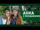 Анка с Молдаванки 2015 трейлер