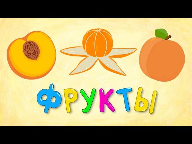 ФРУКТЫ Веселая детская песенка для малышей Сочный фрукт лучший друг ребенка