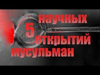CheNet - 5 научных открытий мусульман! 5 scientific discoveries of the Muslims!
