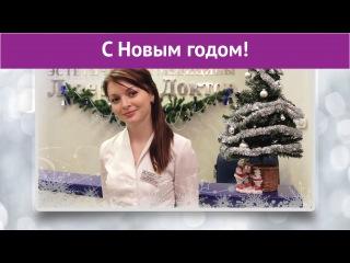 """C Новым Годом! - поздравления от врачей клиники """"Лазерный Доктор"""""""