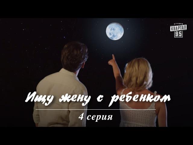Сериал Ищу жену с ребенком 4 серия Фильм Мелодрама Комедия в HD 4 серии