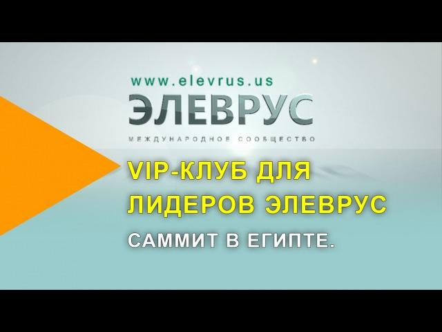 Алексей Барбакарь о Премиум Клубе Элеврус. Саммит в Египте | Проект Элеврус