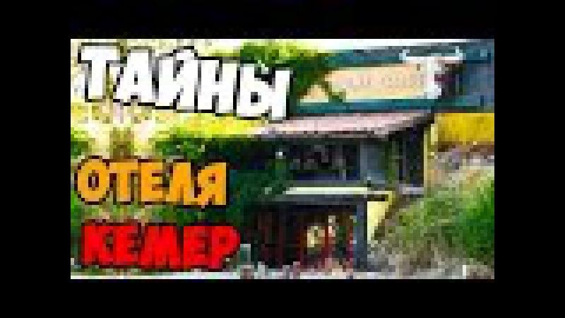 Заброшеный отель в Кемере Naturland Eco Park ВЛОГ