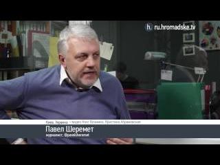 Павел Шеремет об украинской власти. Олигархи консервируют нищету