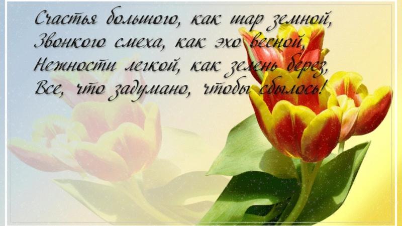 С ДНЁМ РОЖДЕНИЯ АЛЬМИРОЧКА