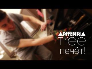 ANTENNA TREE TV - 001 Печём Печенье