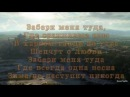 Ани Лорак-Оранжевые снытекст песни на экране