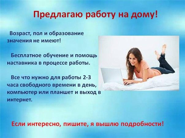 Удалённая работа на дому через интернет вакансии в тольятти подработка удаленная работа