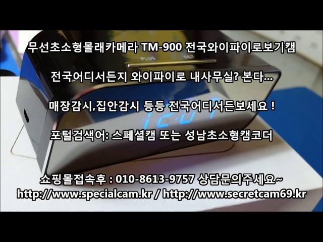 초소형무선몰래카메라 TM 900 성남초소형카메라 강남초소형카메라 대전초소 548