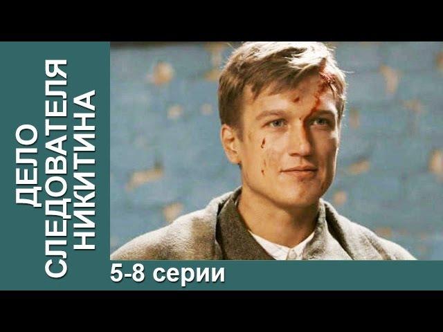 детектив Дело следователя Никитина 5 8 серии Криминальный фильм detektivy boeviki