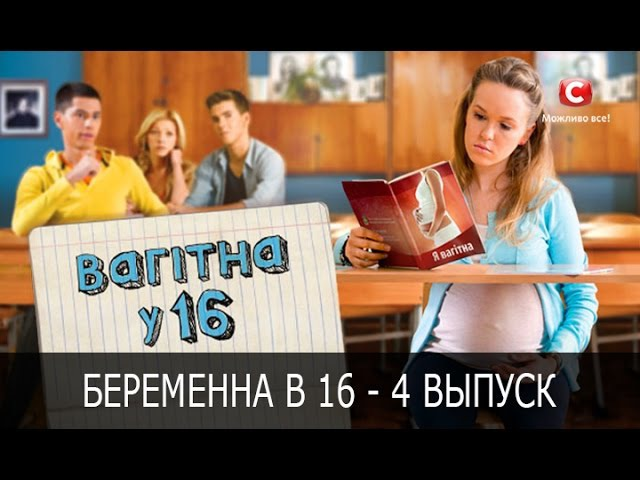 Беременна в 16 Вагітна у 16 Сезон 2 Выпуск 4