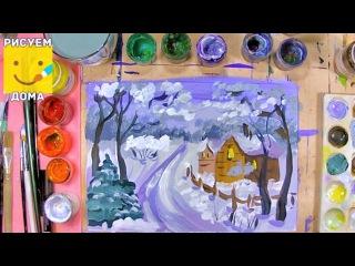 Как нарисовать зимний пейзаж с домиками - урок рисования для детей от 8 лет, рисуем дома поэтапно