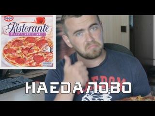 *НаеDалово* Ristorante Pizza Speciale