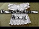 Крестильное платье для девочек. Часть 5 Christening dress for girls. Part 5