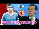 Петро Бампер про Дмитра Косолапого без цензури