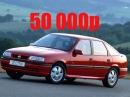 Осмотр БУ OPEL VECTRA А 1994 года.Когда в кармане всего 50 тысяч (часть 4).