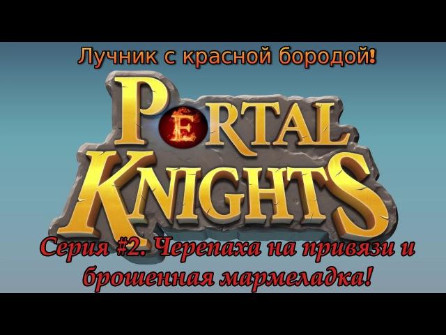 Игра Portal Knights Серия 2 Прохождение 24 и 25 миров обзор домашнего мира с Вавилонской башней