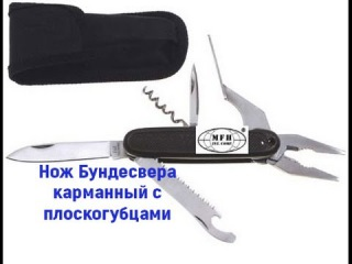 Нож Бундесвера карманный с плоскогубцами и чехлом MFH 44043